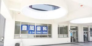 入間市の歯医者 豊岡歯科診療所の外観写真