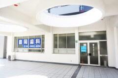 豊岡歯科診療所(外観)